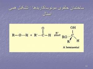 ساختار مونوساکارید ها