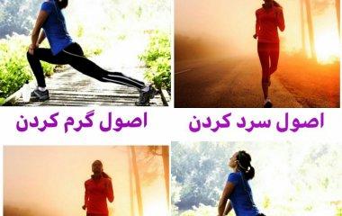 گرم و سرد کردن بدن بعد از تمرینات ورزشی
