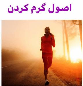 گرم و سرد کرددن بدن بعد از تمرینات ورزشی